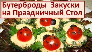 Закуски Бутерброды на праздничный стол Простые и вкусные рецепты Фото