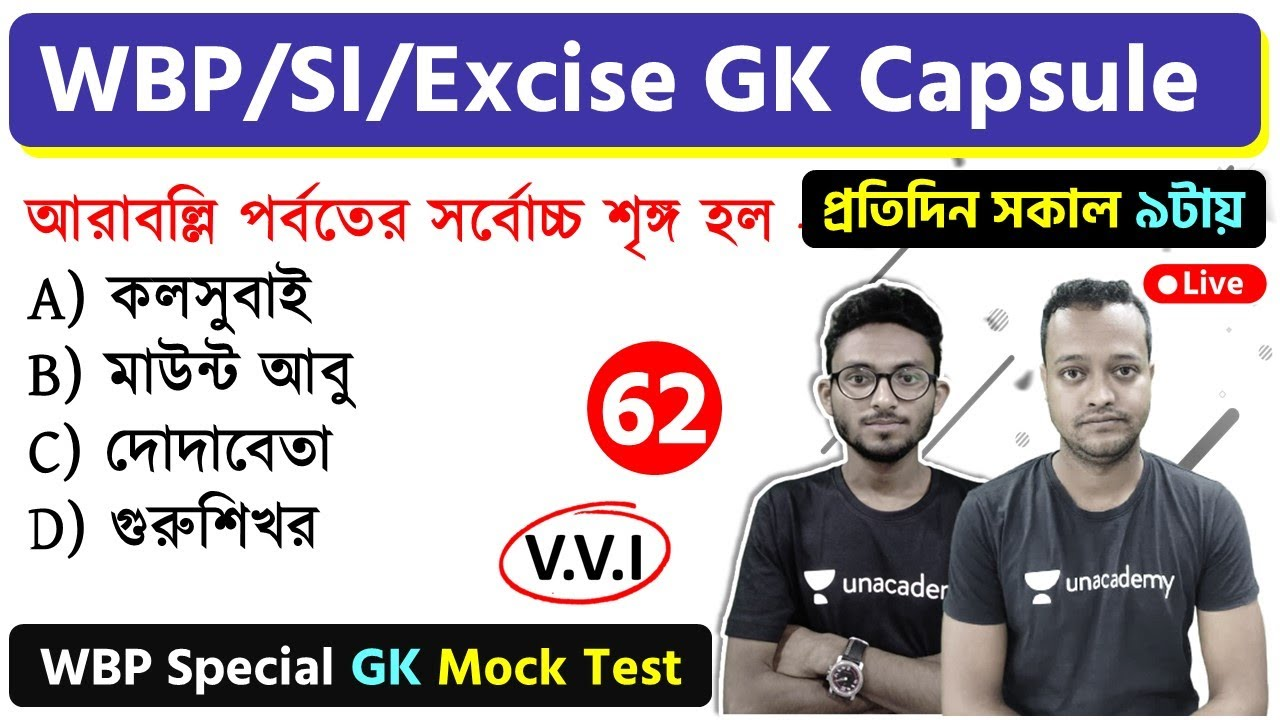 Download WBP 2021 GK Class - 62 | GK Question Bangla | Static GK in Bengali | wbp gk | The Way Of Solution
