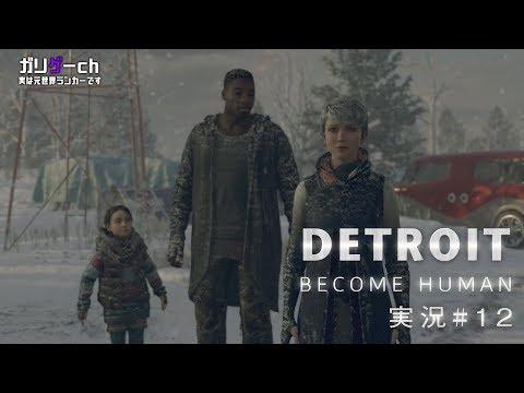 ガリゲーchDetroit: Become Human 実況#12