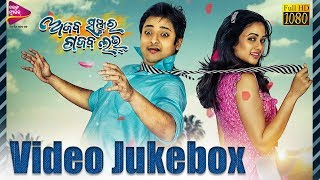 Ajab Sanju Ra Gajab Love | Official Video JukeBox | Odia Movie | Babushaan,Archita | Tarang Music