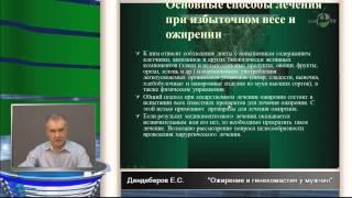 Ожирение, лечение ожирения - Клиника Андромед