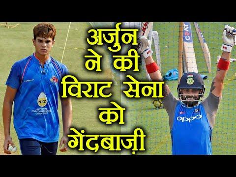 India Vs New Zealand 1st ODI: Arjun Tendulkar bowls Virat Kohli and Team at nets | वनइंडिया हिंदी