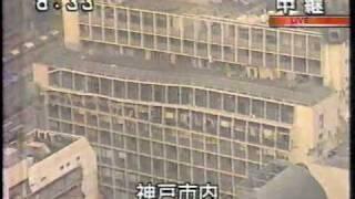 阪神大震災発生後、初の生中継ヘリ映像 thumbnail