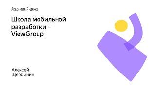 006. Школа мобильной разработки – ViewGroup. Алексей Щербинин