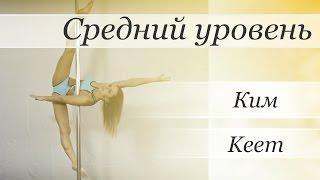 How to pole dance Keem - pole dance tutorial /Уроки pole dance - Трюк: Ким(Видео уроки по танцу на пилоне от Валерии Поклонской Трюк: Keem/Ким http://www.youtube.com/user/poledancerussia?sub_confirmation=1 www.valer..., 2015-07-08T13:14:29.000Z)