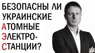 Актуальное состояние атомной энергетики Украины. Дмитрий Марунич