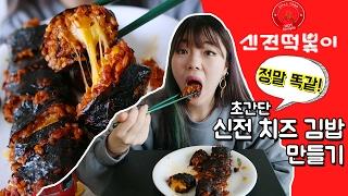 치즈가 쭉쭉 신전치즈김밥 따라 만들기!???? [시니]