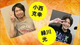 声優、緑川光さんのカミングアウト!?に小西克幸さんがマジ照れ!? 「オレ...