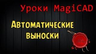Уроки MagiCAD. Выпуск 1. Автоматические выноски