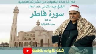 الشيخ القارئ سيد متولي عبد العال ما تيسر من سورة فاطر