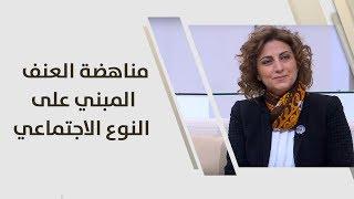 د. سلمى النمس - الحملة الدولية السنوية لمناهضة العنف المبني على النوع الاجتماعي