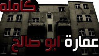 قصص جن : عمارة ابو صالح !! (واقعية)