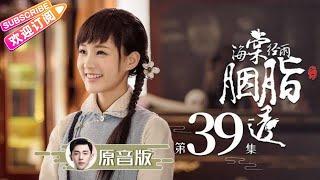 《Blossom in Heart》EP39- Allen, Yitong Li, Alex Fong, Carman Lee【Jetsen Huashi TV】