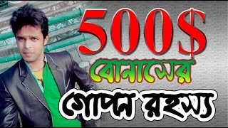 Welcome Bonus 500$ & Trums And Condition  Forex no deposit bonus | Forex Bangla  | Make Money Bangla