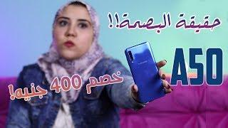 Samsung A50   سامسونج ايه 50 تجربة البصمة و ببجي