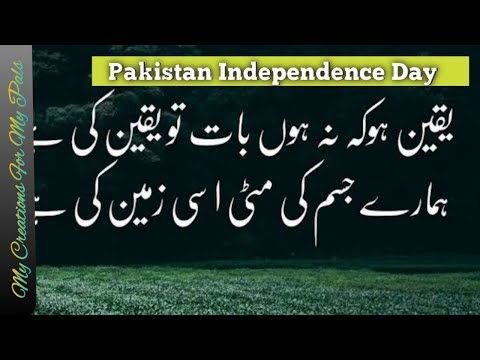 Independence Day Of Pakistan    پاکستان کی آذادی کا سفر    August 14    My Creations For My Pals   