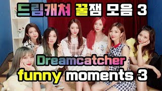 Download Video 드림캐쳐 꿀잼 모음 3 (Dreamcatcher Funny moments 3) MP3 3GP MP4