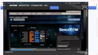 Качаем бесплатно SPACECOM