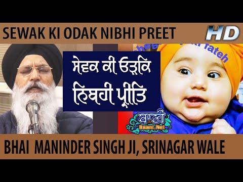 Orak-Nibhi-Preet-Bhai-Maninder-Singh-Ji-Sri-Nagar-Wale-Jamnapar-30-Dec2019-Gurbani-Kirtan-2019