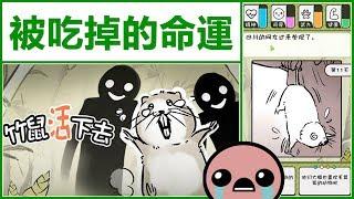【 遊戲試玩初體驗 】 Kye923   竹鼠:活下去   玩法介紹 ► 可愛生存手游 ???? 華農兄弟授權 ► 小動物能存活多少天 QQ