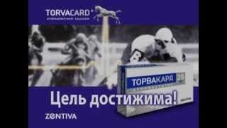 Презентация препарата Торвакард(, 2012-03-22T18:50:21.000Z)