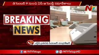 AP Assembly Winter Session 2019 Schedule Released | NTV