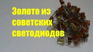 Золото из советских светодиодов   Gold Soviet light emitting diodes(, 2016-03-23T14:18:47.000Z)