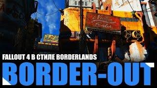 Fallout 4 с графикой Borderlands 2 Мультяшный стиль одной кнопкой - сэл-шейдинг 4K 60fps