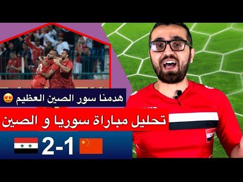 تحليل مباراة سوريا و الصين | هدمنا سور الصين العظيم و اول فوز ل فجر ابراهيم على منتخب كبير !!