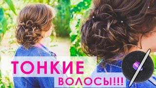 ПРИЧЕСКА ДЛЯ ТОНКИХ  ВОЛОС! | Tutorial: How to Make thin hair look thick. | LOZNITSA