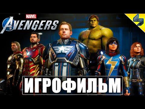 ИГРОФИЛЬМ Мстители Марвел
