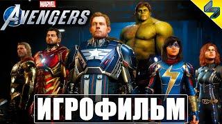 ИГРОФИЛЬМ Мстители Марвел (Marvel's Avengers) ➤ Полное Прохождение Без Комментариев ➤ Фильм ➤ Финал