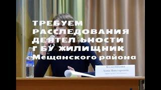 видео Мещанский район