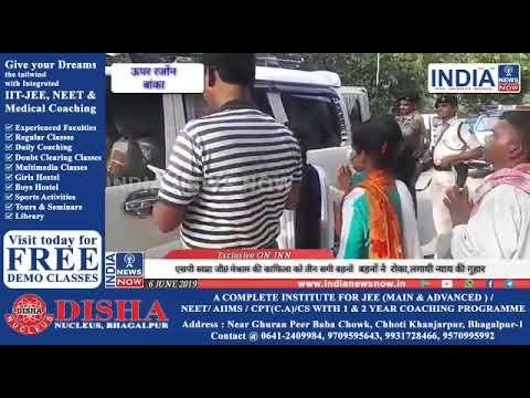 LIVE:बांका:एसपी स्वप्ना जी. मेश्राम की काफिला को  तीन सगी बहनों ने  रोका,लगायी न्याय की गुहार