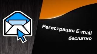 Регистрация E-mail