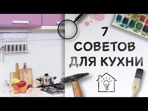🍽 7 простых советов как сделать обычную кухню идеальной