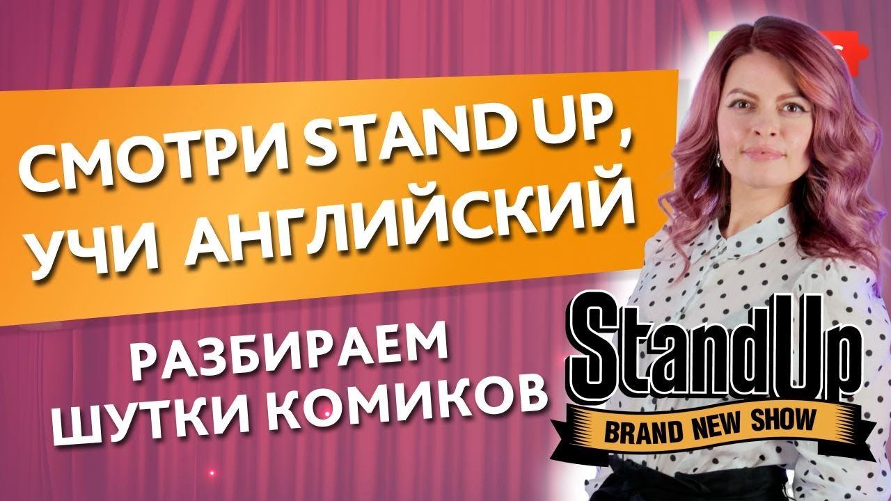 Смотри STAND UP, учи английский. Разбираем шутки комиков с пользой   Puzzle English