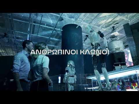 Science Fiction: Ταξίδι στο Άγνωστο   Στέγη του Ιδρύματος Ωνάση