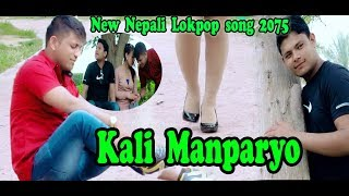 New Nepali Song 2017/2074 | Kali Man Paryo - Unik K.C | Ft.Bijay/Numa/Raju