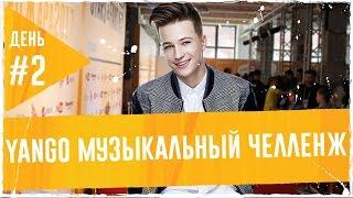 YanGo музыкальный челленж ВидеоЖара2017 День второй