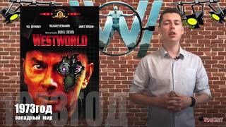16 выпуск  Обзор сериала Мир дикого запада
