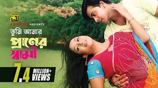 Tumi Amar Praner Shami | তুমি আমার প্রানের স্বামী  | Shakib Khan & Shabnur | Amar Praner Shami