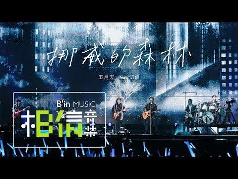 MAYDAY五月天 [ 挪威的森林 ]feat.伍佰 Wu BaiLife Tour no. 119 壓軸加班曲