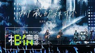 MAYDAY五月天 [ 挪威的森林 ]  feat.伍佰 Wu Bai  Life Tour no. 119 壓軸加班曲 MP3