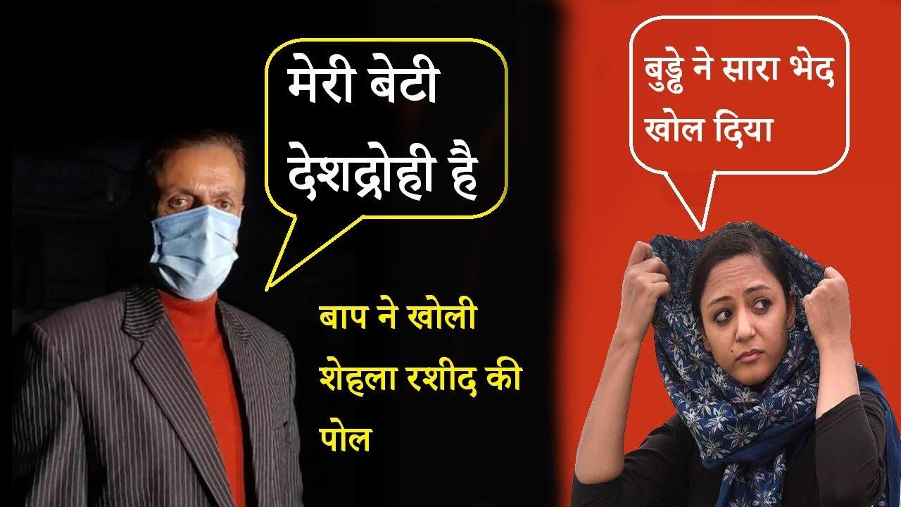 मेरी बेटी देशद्रोही है Shehla Rashid's Father Calls Daughter Anti-National    Rang De Basanti   