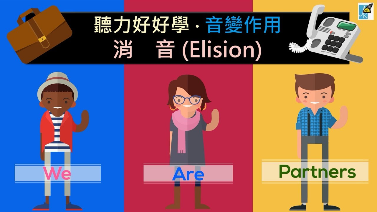 【英文聽力關卡】音變作用 (3-3):消音
