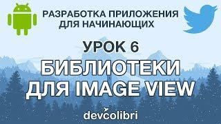 Разработка Android приложения Twitter  Урок 6:  Библиотеки для ImageView