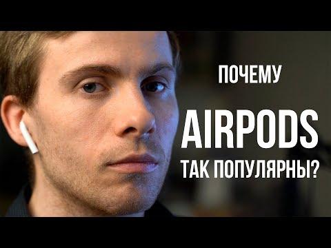 ПОЧЕМУ AirPods ТАК ПОПУЛЯРНЫ?