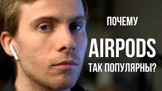 Видео ПОЧЕМУ AirPods ТАК ПОПУЛЯРНЫ?