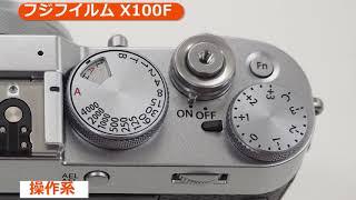 フジフイルム X100F(カメラのキタムラ動画_FUJIFILM)